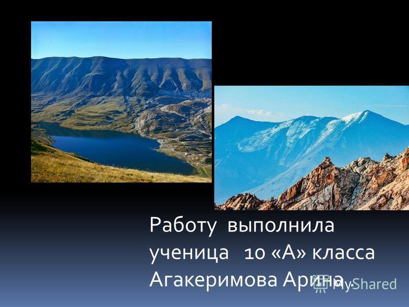 Работу выполнила ученица 10 «А» класса Агакеримова Арина.