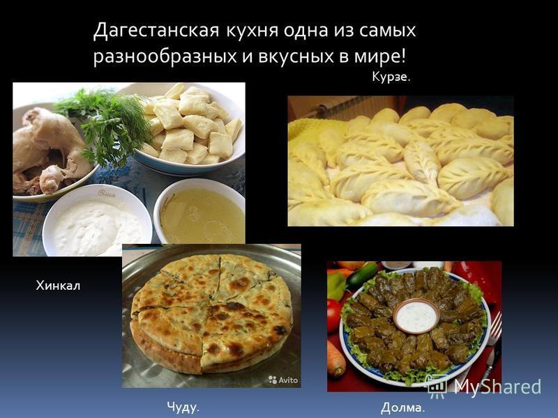 Дагестанская кухня одна из самых разнообразных и вкусных в мире! Хинкал Чуду. Долма. Курзе.