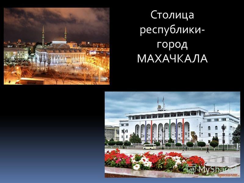 Столица республики- город МАХАЧКАЛА