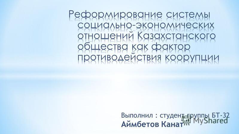 Выполнил : студент группы БТ-32 Аймбетов Канат