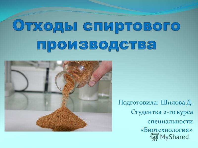 Подготовила: Шилова Д. Студентка 2-го курса специальности «Биотехнология »