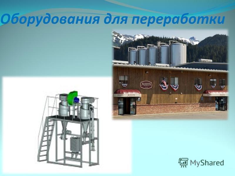 Оборудования для переработки