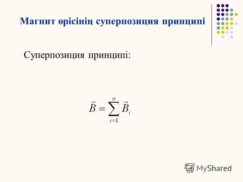 В және Н байланысы Біртекті изотропты орта үшін В = 0 Н, 0 = 4 ·10 -7 Гн/м магниттік тұрақтысы, μ ортаның магниттік өтімділігі
