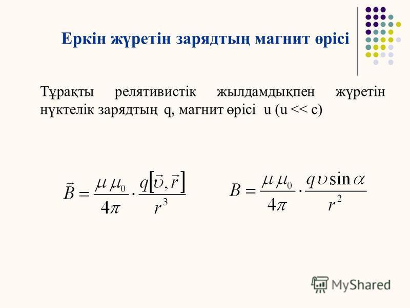 Магнит индукцияның және кернеудің өлшем бірліктері Магнит индукциясының өлшем бірлігі В тесла (Тл) 1 Тл Егер өткізгіште 1А ток жүрсе,ххонда осы өткізгіштің әрбір 1 м-не 1Н күш әсер ететін біртекті магнит өрісінің магнит индукциясы. Магнит өрісінің ке