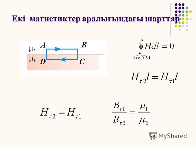Екі магнетик тер аралығындағы шарттар