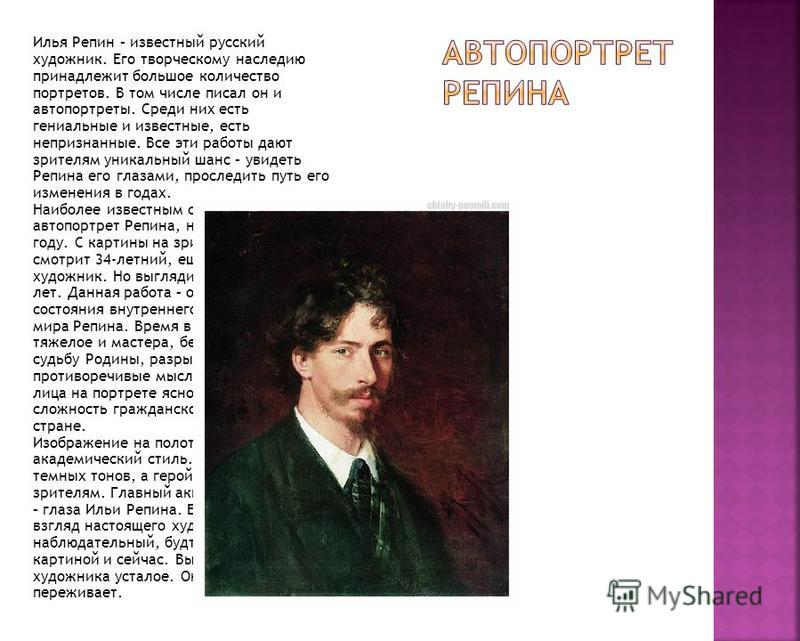 Илья Репин – известный русский художник. Его творческому наследию принадлежит большое количество портретов. В том числе писал он и автопортреты. Среди них есть гениальные и известные, есть непризнанные. Все эти работы дают зрителям уникальный шанс –