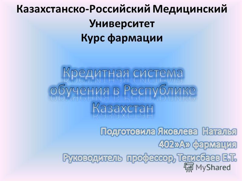 Казахстанско-Российский Медицинский Университет Курс фармации