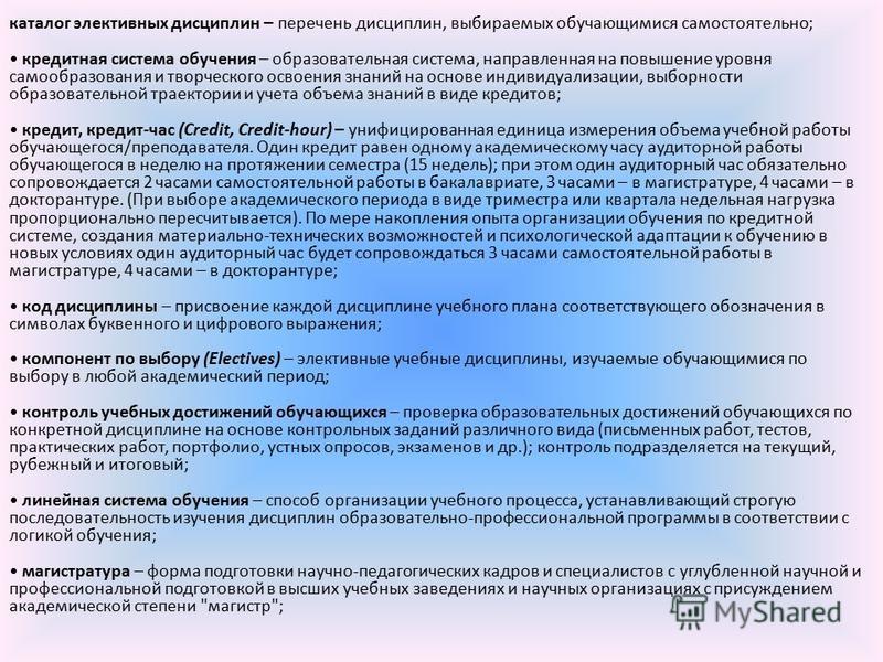 каталог элективных дисциплин – перечень дисциплин, выбираемых обучающимися самостоятельно; кредитная система обучения – образовательная система, направленная на повышение уровня самообразования и творческого освоения знаний на основе индивидуализации