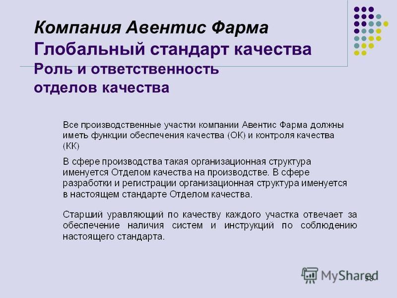 37 Политика в области качества Компания Авентис Фаpма - Глобальный стандаpт качества - GMP Продукты компании Авентис Фарма должны быть произведены в соответствии с правилами GMP страны производства, с требованиями законов стран, в которых они реализу