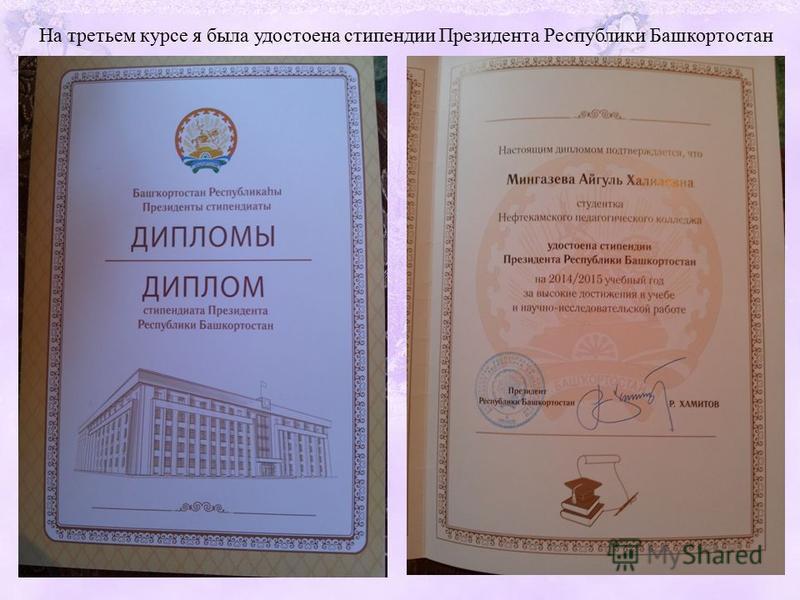 На третьем курсе я была удостоена стипендии Президента Республики Башкортостан