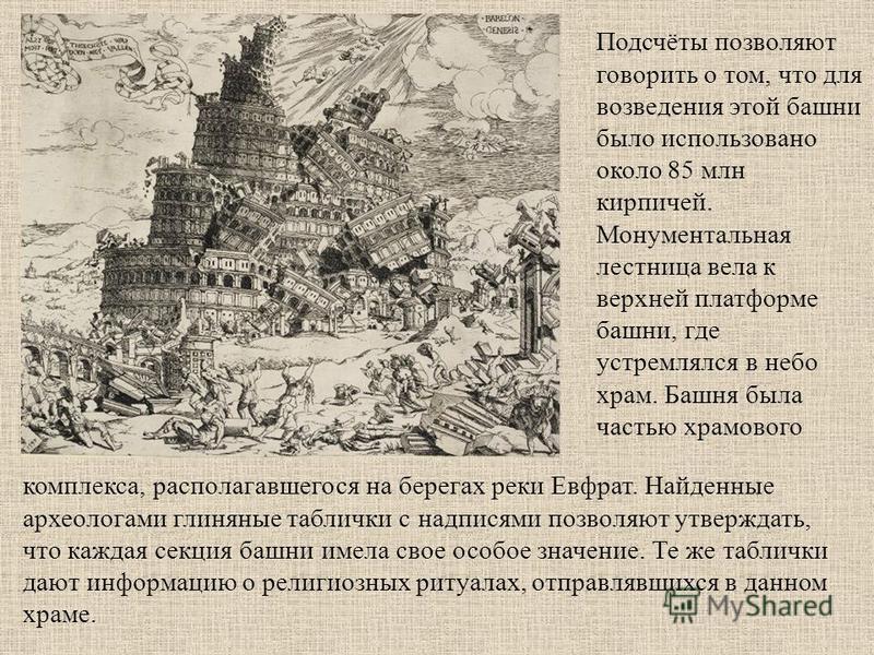 Подсчёты позволяют говорить о том, что для возведения этой башни было использовано около 85 млн кирпичей. Монументальная лестница вела к верхней платформе башни, где устремлялся в небо храм. Башня была частью храмового комплекса, располагавшегося на