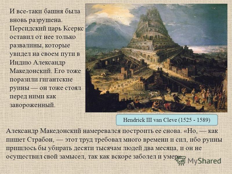 Hendrick III van Cleve (1525 - 1589) И все-таки башня была вновь разрушена. Персидский царь Ксеркс оставил от нее только развалины, которые увидел на своем пути в Индию Александр Македонский. Его тоже поразили гигантские руины он тоже стоял перед ним