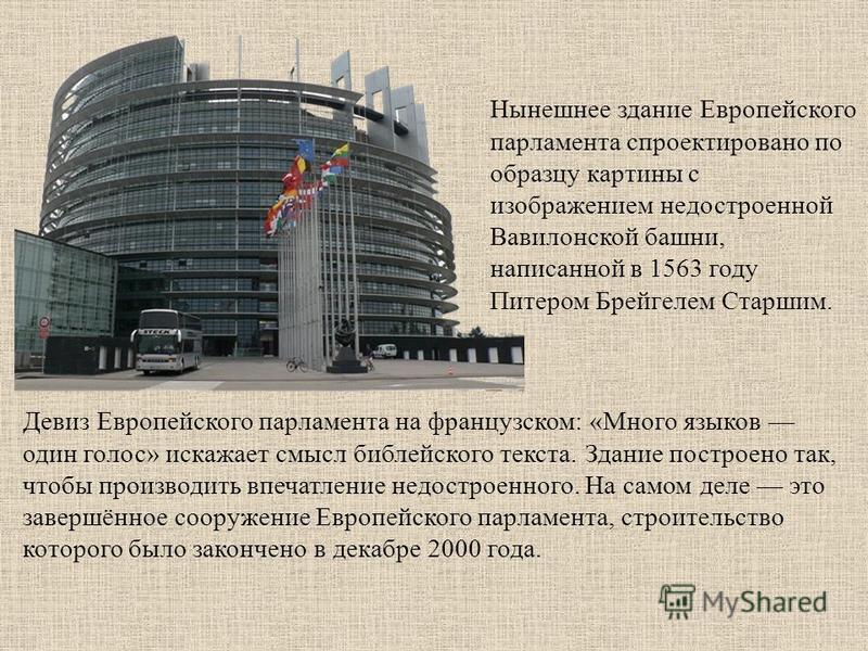 Девиз Европейского парламента на французском: «Много языков один голос» искажает смысл библейского текста. Здание построено так, чтобы производить впечатление недостроенного. На самом деле это завершённое сооружение Европейского парламента, строитель