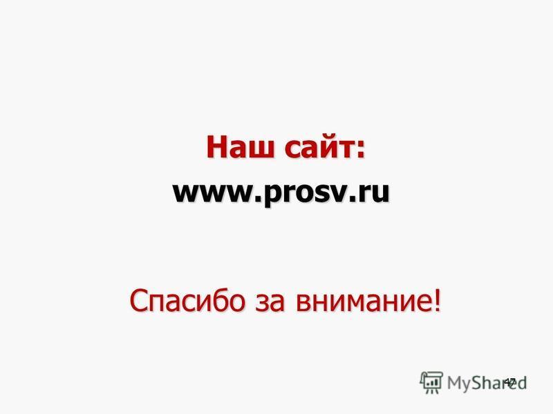 Наш сайт: Наш сайт:www.prosv.ru 47 Спасибо за внимание! Спасибо за внимание!
