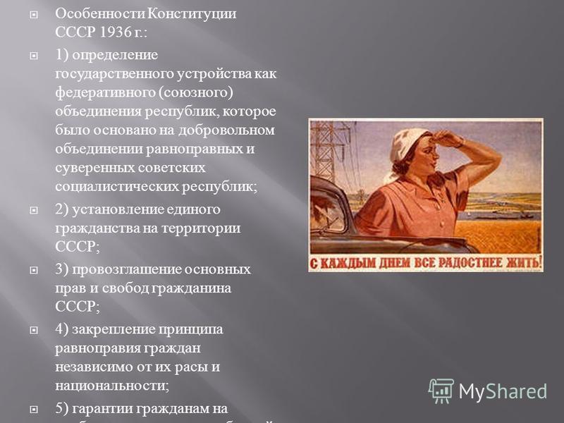Особенности Конституции СССР 1936 г.: 1) определение государственного устройства как федеративного ( союзного ) объединения республик, которое было основано на добровольном объединении равноправных и суверенных советских социалистических республик ;