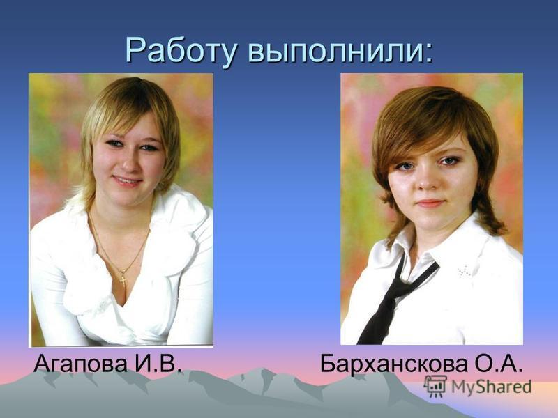 Работу выполнили: Агапова И.В. Барханскова О.А.