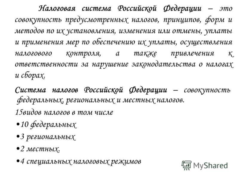 Налоговая система Российской Федерации – это совокупность предусмотренных налогов, принципов, форм и методов по их установления, изменения или отмены, уплаты и применения мер по обеспечению их уплаты, осуществления налогового контроля, а также привле