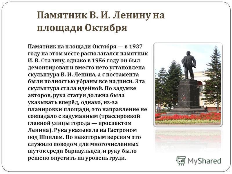 Памятник на площади Октября в 1937 году на этом месте располагался памятник И. В. Сталину, однако в 1956 году он был демонтирован и вместо него установлена скульптура В. И. Ленина, а с постамента были полностью убраны все надписи. Эта скульптура стал