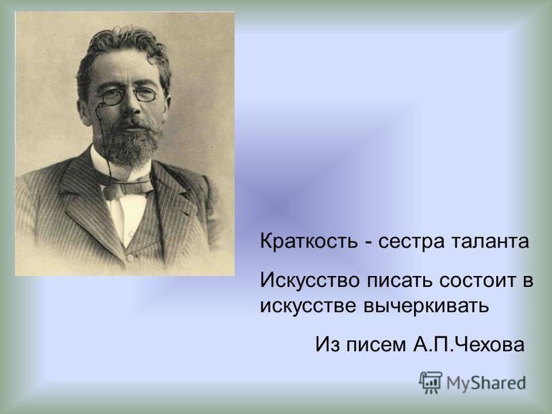 Краткость - сестра таланта Искусство писать состоит в искусстве вычеркивать Из писем А.П.Чехова