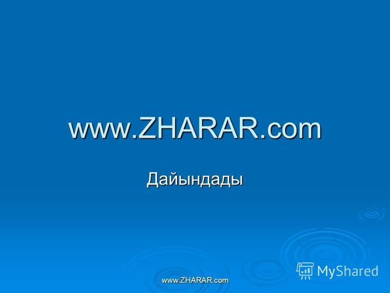 www.ZHARAR.com Дайындады