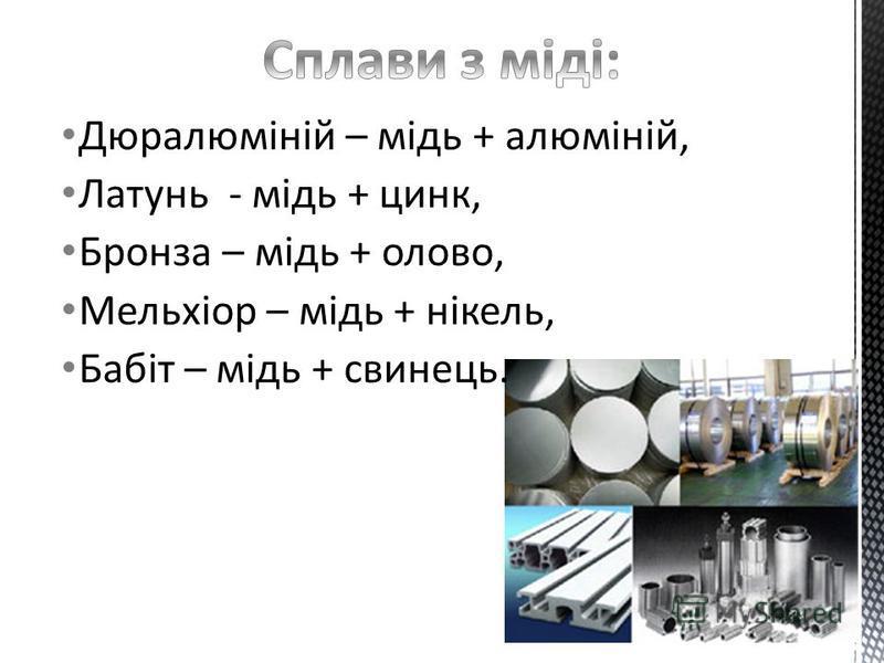 Виробництво алюмінію з нефелінів поєднується з виробництвом цементу, соди, поташу. Титано-магнієве виробництво – з випуском соляної кислоти, емалей, титанових білил.