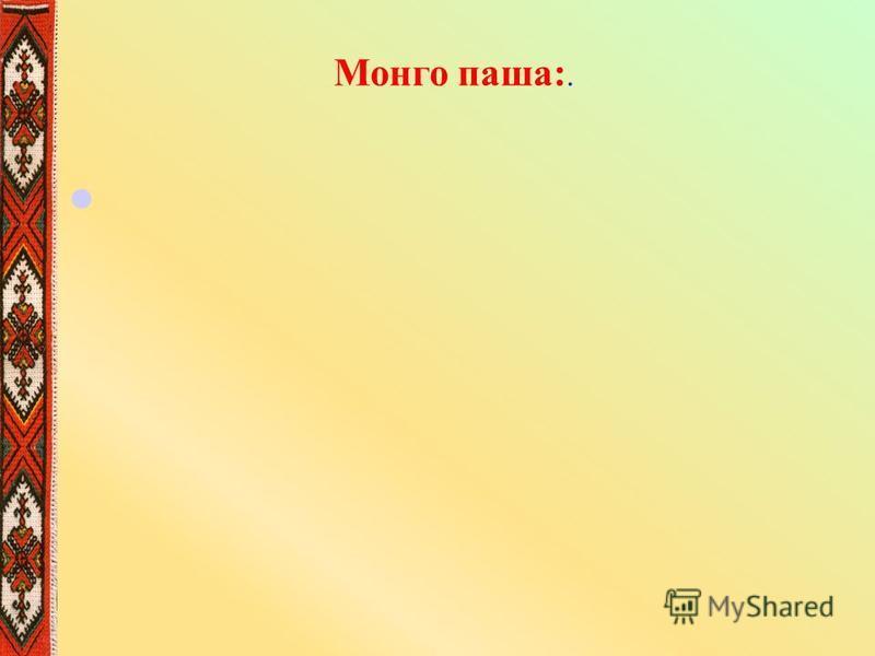 Монго паша:.
