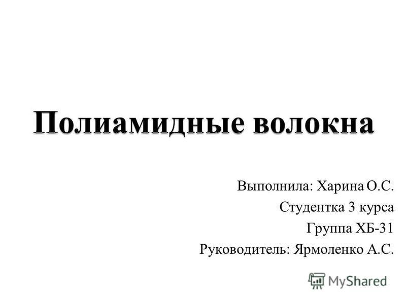 Выполнила: Харина О.С. Студентка 3 курса Группа ХБ-31 Руководитель: Ярмоленко А.С.