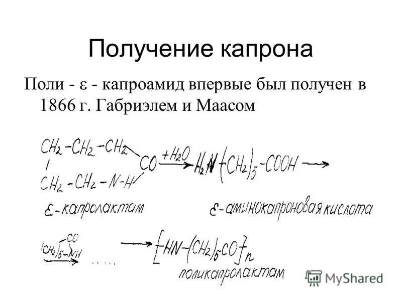 Получение капрона Поли - - капроамид впервые был получен в 1866 г. Габриэлем и Маасом