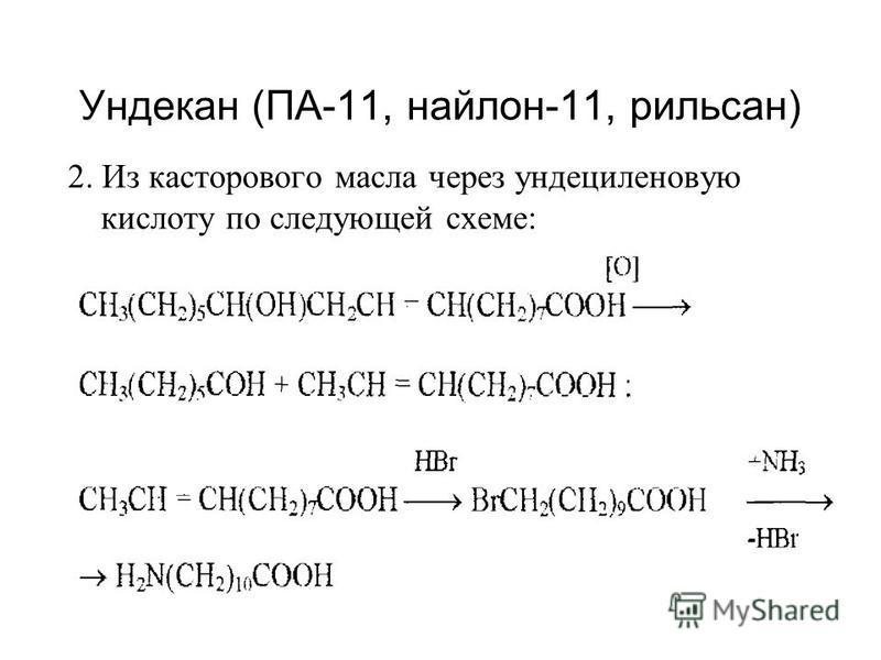 Ундекан (ПА-11, найлон-11, рильсан) 2. Из касторового масла через ундециленовую кислоту по следующей схеме: