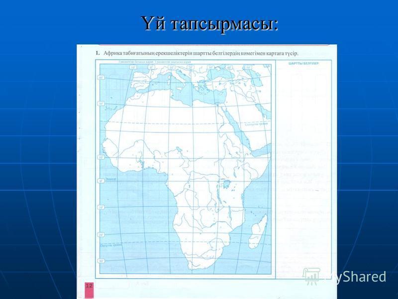 Африка құрлығын айнала жүзіп шыққан Әбу ибн Батута Африканы айналып өтіп, Үндістанға баратын теңіз жолын ашты 1855-ж Генри Стенли ХІХғ аяғы Эфиопия жері қатты бидайдың отаны екенін анықтады, 6000-нан астам мәдени өсімдіктердің үлгілерін жинақтаған