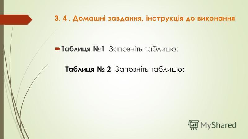 3. 4. Домашні завдання, інструкція до виконання Таблиця 1 Заповніть таблицю: Таблиця 2 Заповніть таблицю: