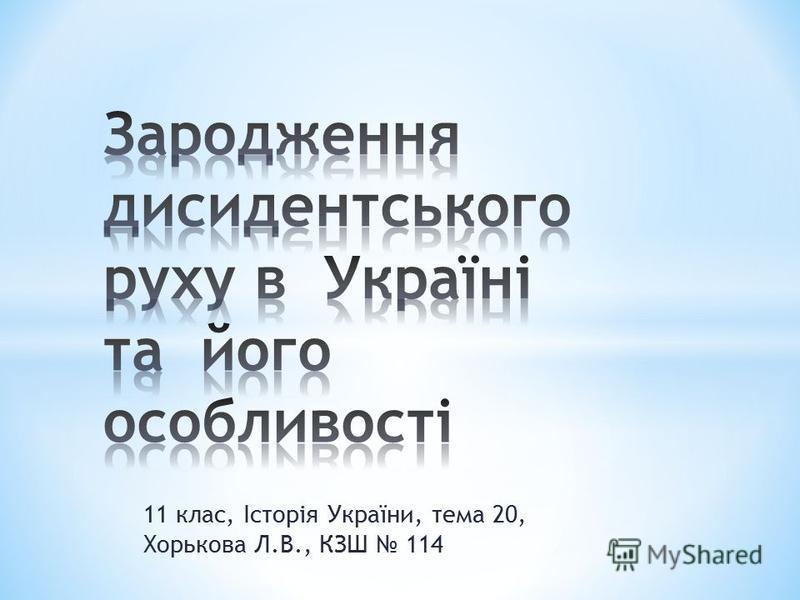 11 клас, Історія України, тема 20, Хорькова Л.В., КЗШ 114