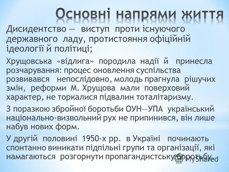 Дисидентство виступ проти існуючого державного ладу, протистояння офіційній ідеології й політиці; Хрущовська «відлига» породила надії й принесла розчарування: процес оновлення суспільства розвивався непослідовно, молодь прагнула рішучих змін, реформи