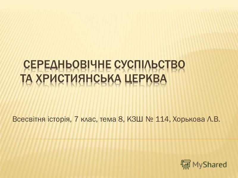 Всесвітня історія, 7 клас, тема 8, КЗШ 114, Хорькова Л.В.