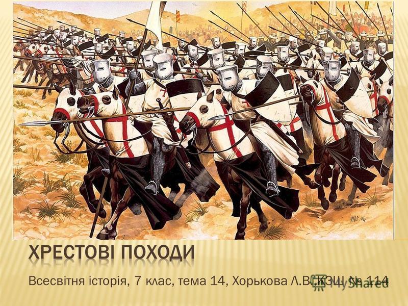 Всесвітня історія, 7 клас, тема 14, Хорькова Л.В.,КЗШ 114