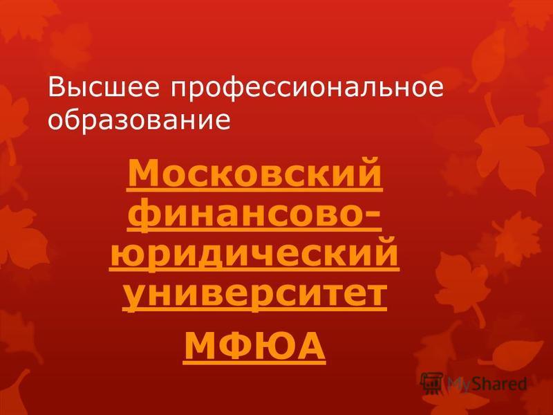 Высшее профессиональное образование Московский финансово- юридический университет МФЮА