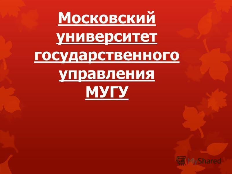 Московский университет государственного управления МУГУ