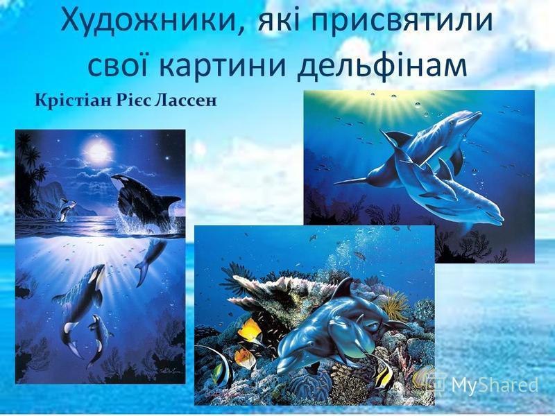 Художники, які присвятили свої картини дельфінам Крістіан Рієс Лассен