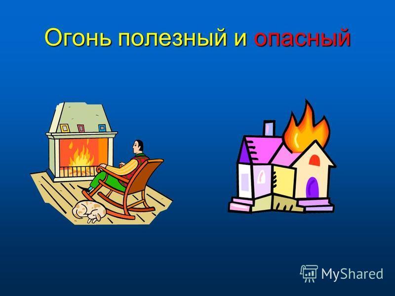Огонь полезный и опасный
