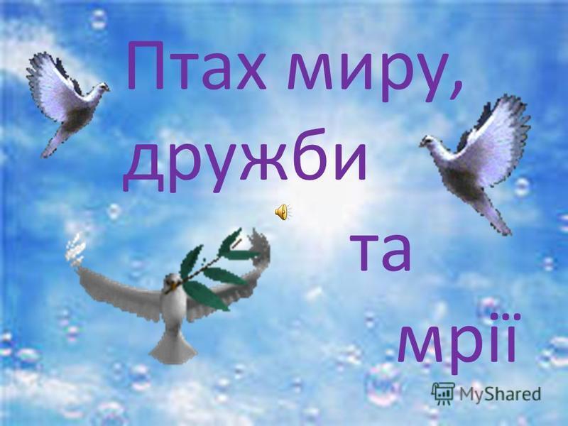 Птах миру, дружби та мрії