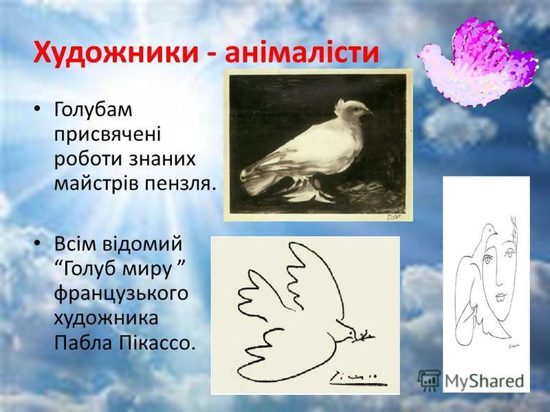 Художники - анімалісти Голубам присвячені роботи знаних майстрів пензля. Всім відомий Голуб миру французького художника Пабла Пікассо.