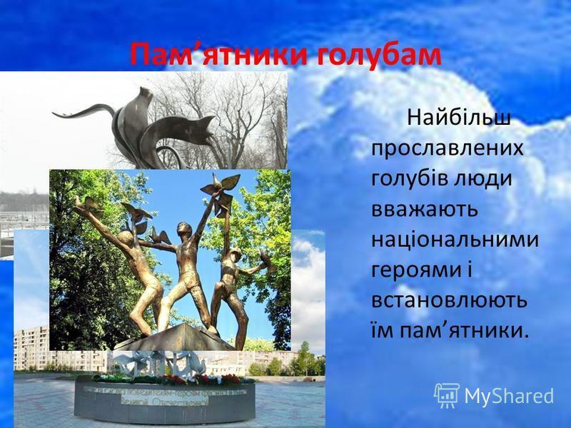 Памятники голубам Найбільш прославлених голубів люди вважають національними героями і встановлюють їм памятники.