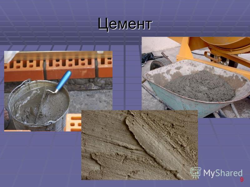 Цемент 9