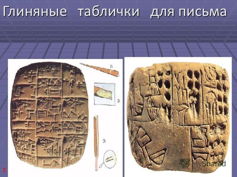 Глиняные таблички для письма 3