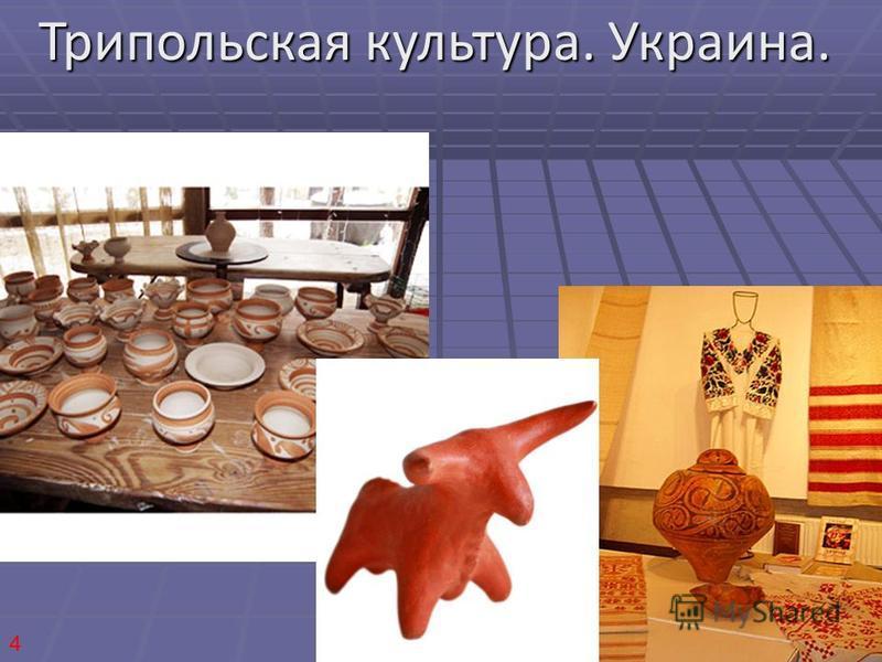 Трипольская культура. Украина. 4