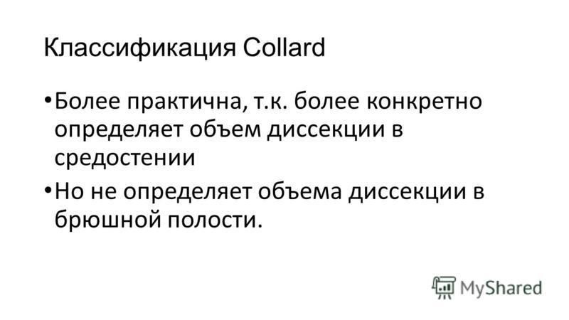 Классификация Collard Более практична, т.к. более конкретно определяет объем диссекции в средостении Но не определяет объема диссекции в брюшной полости.