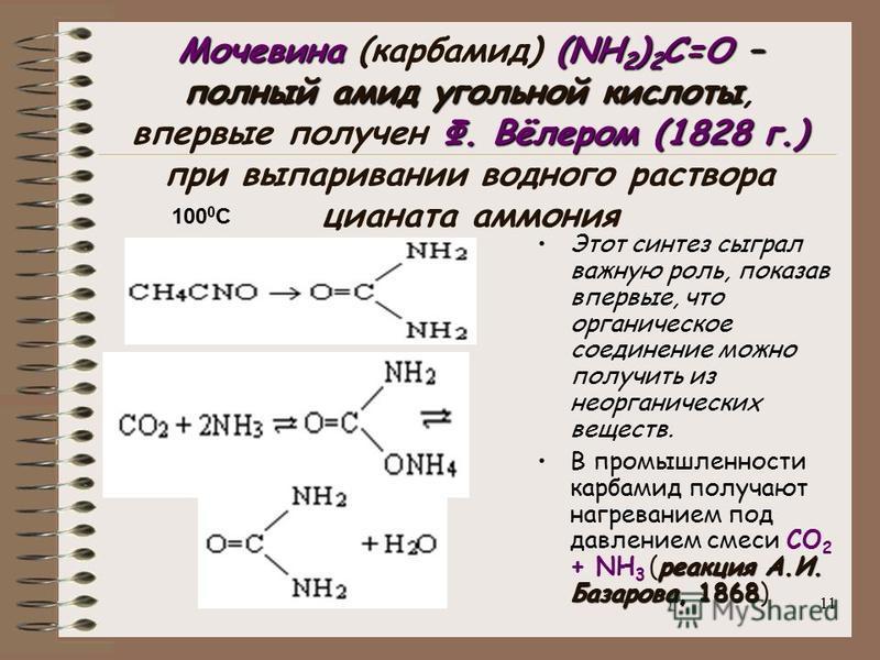 10 КАРБАМИД КАРБАМИД (МОЧЕВИНА) полный амид Представляет собой полный амид угольной кислоты: Н 2 N C = O Н 2 N белое кристаллическое вещество, хорошо растворимое в воде и этаноле