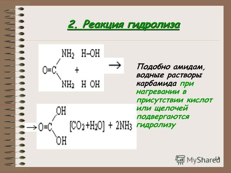 12 Для карбамида (мочевины) характерны следующие химические свойства: 1. Разложение азотистой кислотой При действии азотистой кислоты карбамид разлагается с выделением азота