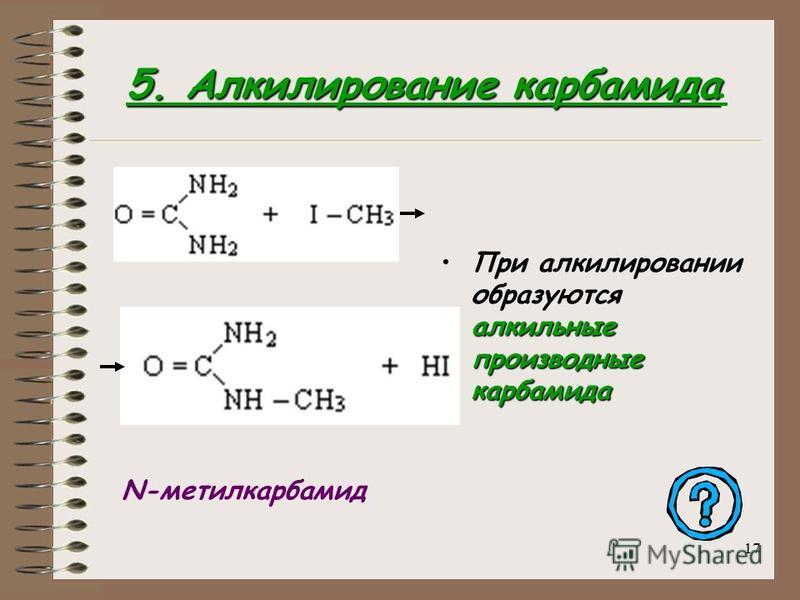 16 4. Образование солей. При взаимодействии с кислотами карбамид образует соли (с одним молем кислоты)