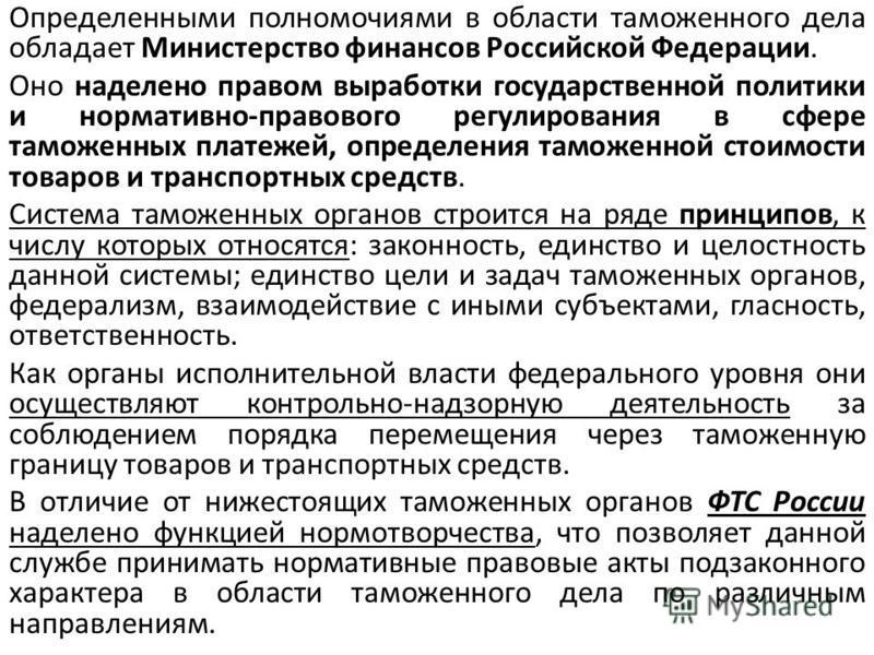 Определенными полномочиями в области таможенного дела обладает Министерство финансов Российской Федерации. Оно наделено правом выработки государственной политики и нормативно-правового регулирования в сфере таможенных платежей, определения таможенной